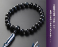 【数珠袋付き】【送料無料】 数珠 念珠 編み紐房 青虎目石 男性用
