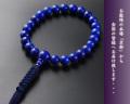 【数珠袋付き】【送料無料】 数珠 念珠 編み紐房 ラピスラズリ 男性用
