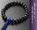【数珠袋付き】【送料無料】 数珠 念珠 編み紐房 黒檀素挽き ラピス仕立て 男性用