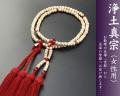 【数珠袋付き】【送料無料】 数珠 念珠 浄土真宗 八寸 星月菩提樹 瑪瑙入り 女性向き