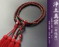 【数珠袋付き】【送料無料】 数珠 念珠 浄土真宗 八寸 素挽き 紫檀 瑪瑙入り  女性向き
