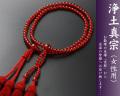 【数珠袋付き】【送料無料】 数珠 念珠 浄土真宗 八寸 瑪瑙 女性向き