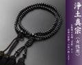 【数珠袋付き】【送料無料】 数珠 念珠 浄土真宗 八寸 黒オニキス 女性向き
