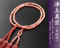 【数珠袋付き】【送料無料】 数珠 念珠 浄土真宗 八寸 深海珊瑚 特上品 女性向き