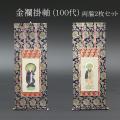 仏具 掛軸 金襴 100代 両脇(2枚)
