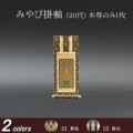 仏具 掛軸 みやび(茶表装・紺表装) 20代 本尊のみ
