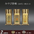 仏具 掛軸 みやび(茶表装・紺表装) 20代 3枚セット