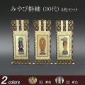 仏具 掛軸 みやび(茶表装・紺表装) 30代 3枚セット