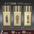 仏具 掛軸 みやび(茶表装・紺表装) 70代 3枚セット