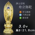 仏像  中七肌粉 六角台座 舟立弥陀 3寸