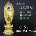 仏像  中七肌粉 六角台座 舟立弥陀 3.5寸