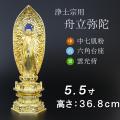仏像  中七肌粉 六角台座 舟立弥陀 5.5寸