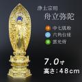 仏像  中七肌粉 六角台座 舟立弥陀 7寸