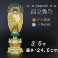 仏像  中七肌粉 六角台座 西立弥陀 3.5寸