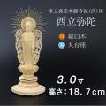 仏像  総桧 丸台座 西立弥陀 3寸