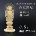 仏像  総桧 丸台座 西立弥陀 3.5寸