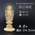 仏像  総桧 丸台座 西立弥陀 4寸