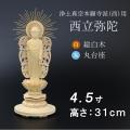 仏像  総桧 丸台座 西立弥陀 4.5寸