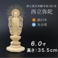 仏像  総桧 丸台座 西立弥陀 6寸