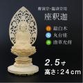 仏像  総桧 丸台座 座釈迦 唐草 2.5寸