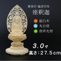 仏像  総桧 丸台座 座釈迦 唐草 3寸