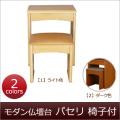 モダン仏壇台  パセリ 椅子付
