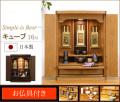 モダンミニ仏壇 キューブ 16号 【お仏具セット付き】 国産 日本製