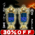 ミニ盆提灯 盆ちょうちん 【34%OFF!】 霊前灯  バブル灯 ブルー 5号