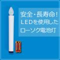 盆提灯用ローソク電池灯