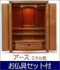 ミニ仏壇(家具調)