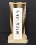 神棚・神具 『モダン御神札座(前置きタイプ )』