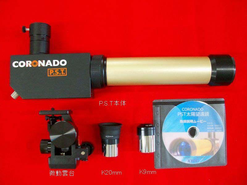 【太陽観測応援セール】Coronado Personal Solar Telescope (PST)  【微動雲台、K9mm付き】