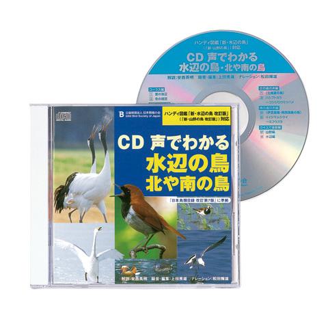 日本野鳥の会 CD 声でわかる水辺の鳥 北や南の鳥【ネコポス可】