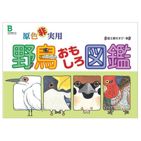 日本野鳥の会 原色非実用野鳥おもしろ図鑑【ネコポス可】