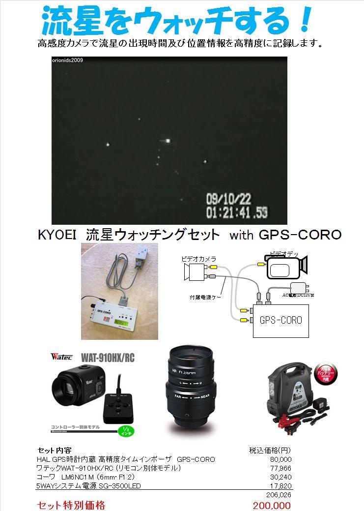 HAL星研 GPS-CORO 高精度タイムインポーザ 流星ウォッチセット