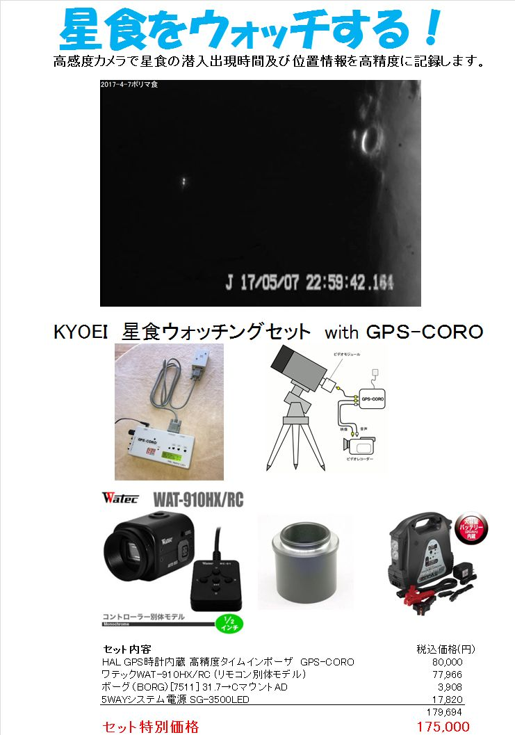 HAL星研 GPS-CORO 高精度タイムインポーザ 星食ウォッチセット