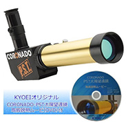 Hα太陽望遠鏡 P.S.T.(本体のみ)【KYOEIオリジナルDVDマニュアル付】