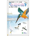 日本野鳥の会 <ハンディ図鑑>新・水辺の鳥 改訂版【ネコポス可】