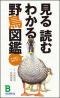 日本野鳥の会 見る読むわかる野鳥図鑑【ネコポス可】