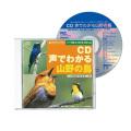 日本野鳥の会 CD 声でわかる山野の鳥【ネコポス可】