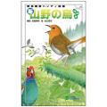 日本野鳥の会 <ハンディ図鑑>新・山野の鳥 改訂版【ネコポス可】