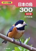 文一総合出版 ポケット図鑑 日本の鳥300 【ネコポス可】
