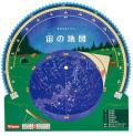 Vixen(ビクセン) 星座早見盤 宙の地図(アウトドア) 【ネコポス可】