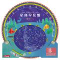 Vixen(ビクセン) 星座早見盤 for 宙ガール「キャンプ」 / 「ナチュラル」 【ネコポス可】