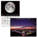ビクセン 天体カレンダー2018(KYOEIロゴ入り)代引き不可 送料無料クロネコDM便