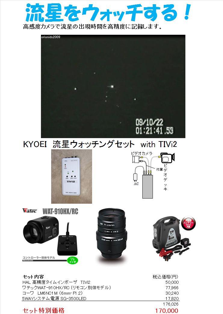 HAL星研 TIvi2 タイムインポーザ  流星ウォッチセット