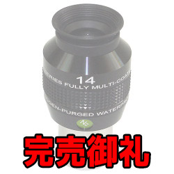 Explore Scientific 82°Series・14mm【在庫処分セール!】