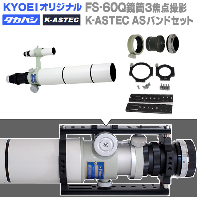 KYOEI タカハシFS-60Q鏡筒 三焦点撮影 K-ASTEC ASバンドセット