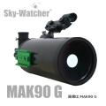 スカイウォッチャー MAK90G (9cmF13.9マクストフカセグレン鏡筒)