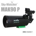 スカイウォッチャー MAK90P (9cmF13.9マクストフカセグレン鏡筒)